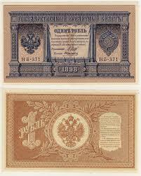1898-ci ilə aid 1 rubl satılır 1000 vəziyyəti normaldır