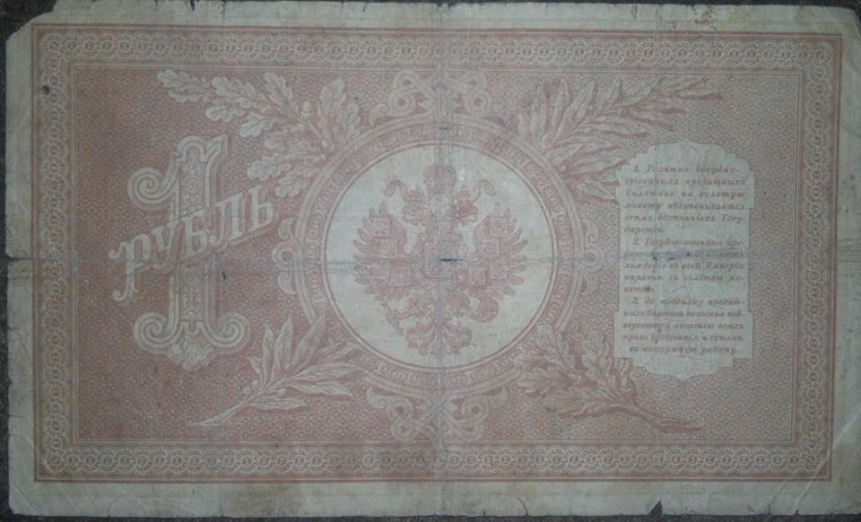 1898-ci ilə aid 1 rubl satılır .